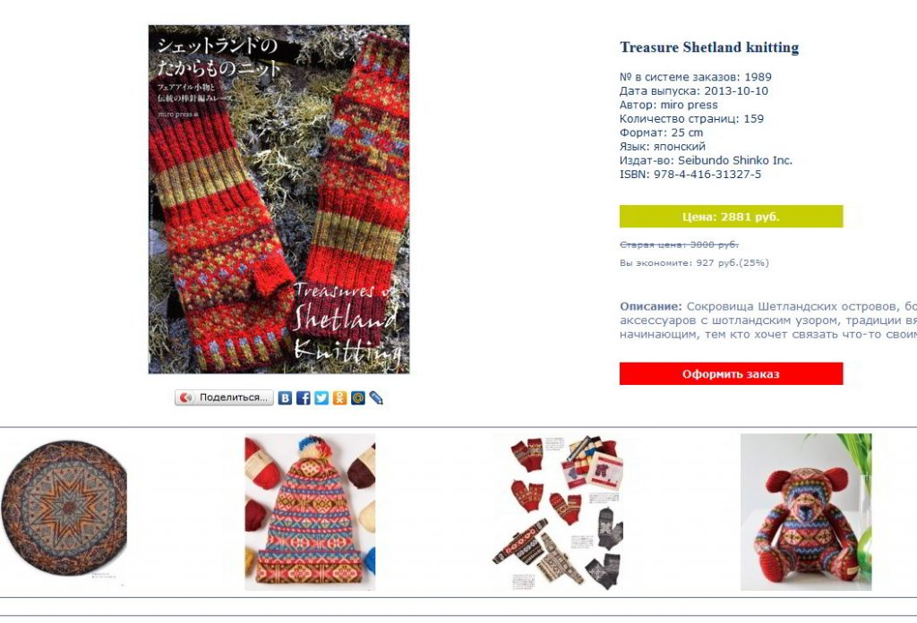 Treasures of Shetland Knitting