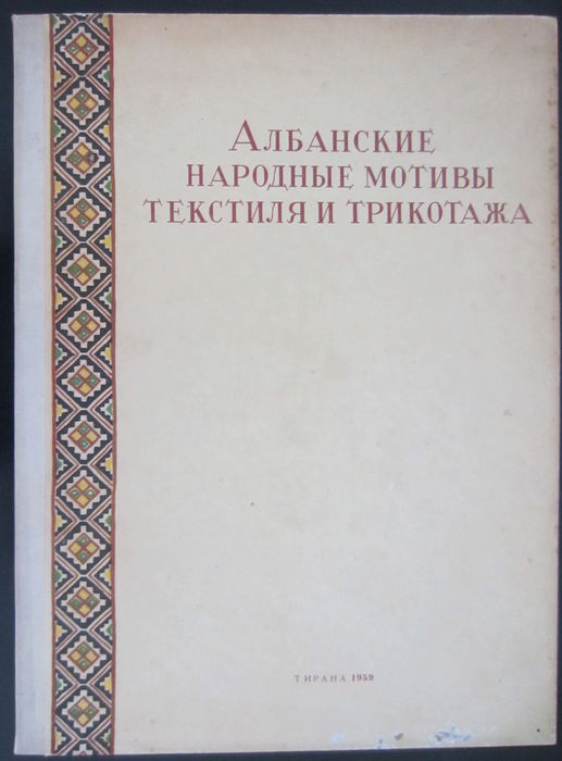 АЛБАНСКЕ НАРОДНЫЕ МОТИВЫ ТЕКСТИЛЯ И ТРИКОТАЖА